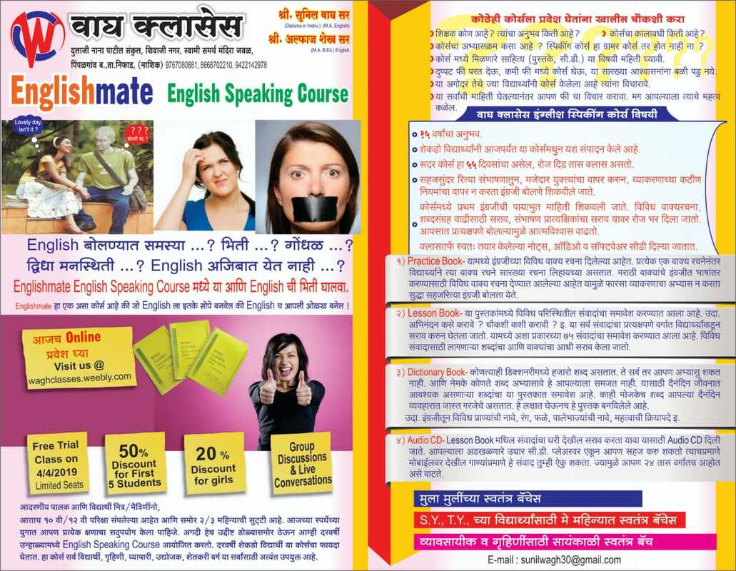 English Speaking Course - WAGH CLASSES